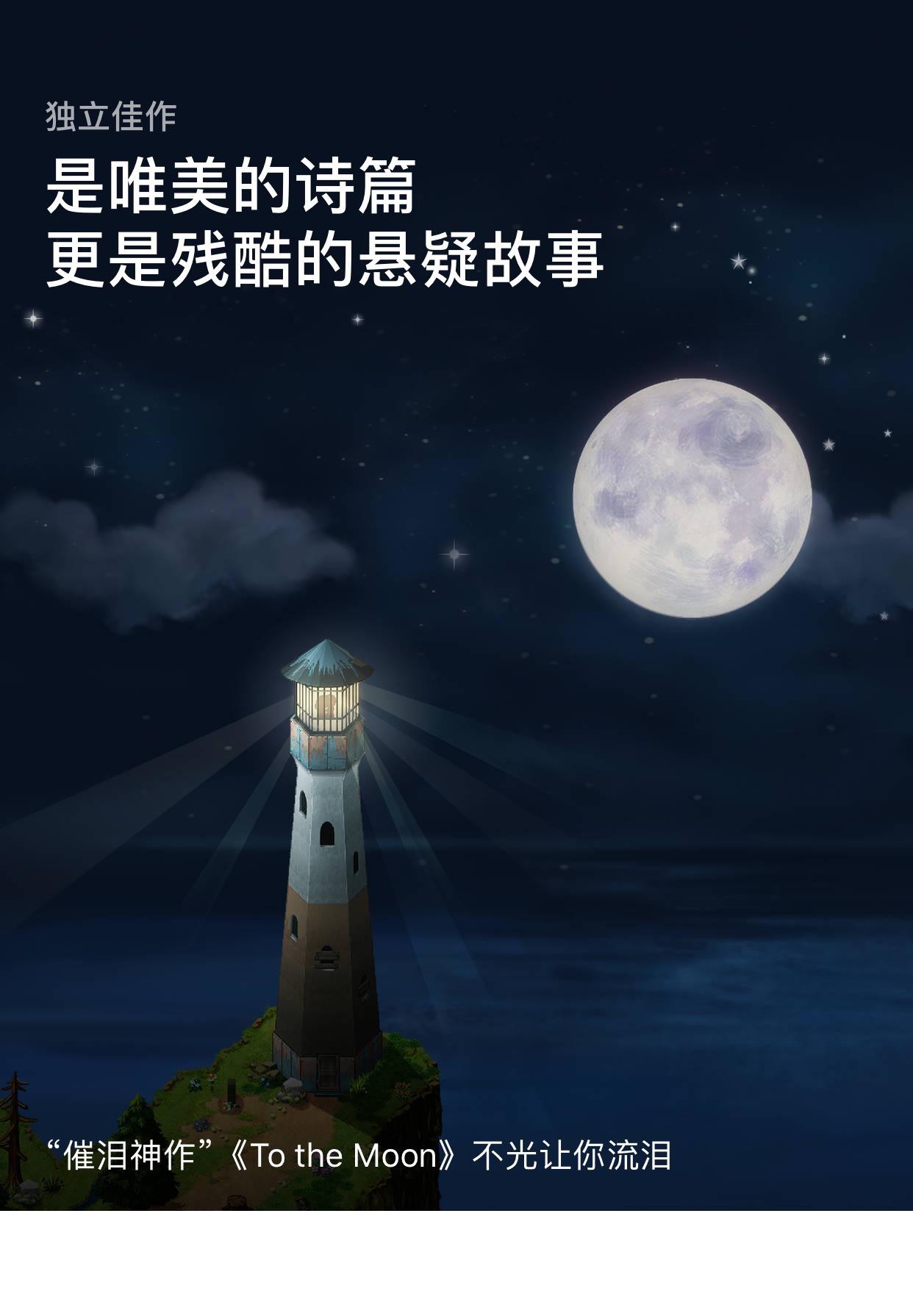 去月球-To